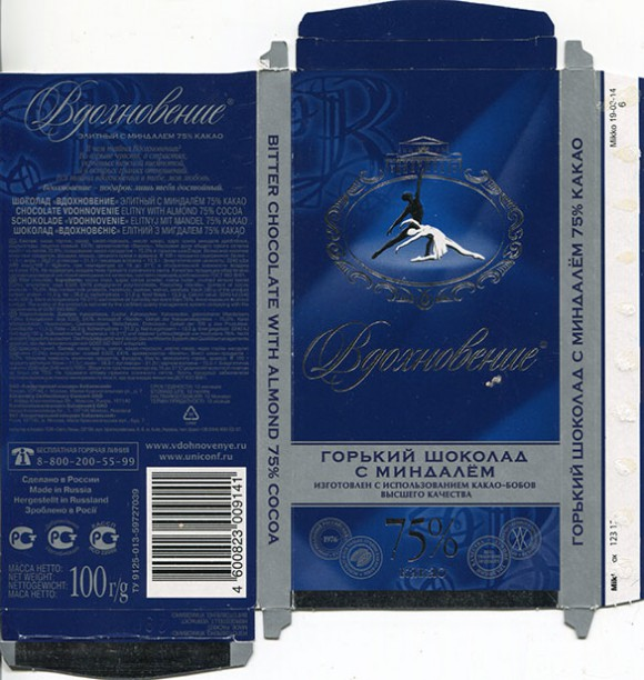 Chocolate with almond, 100g, 29.04.2014, Babaevsky Confectionary Concern OAO, Moscow, Russia
