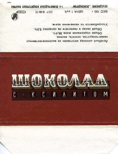 Milk chocolate with xylitol, medical chocolate, it is used to destination the doctor, 100g, 08.1975, 1. Leningrad Confectionery factory, Russia