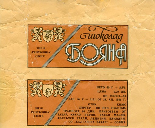 Bojana, milk chocolate, 40g, 28.12.1985, Republika Svoge, Bulgaria