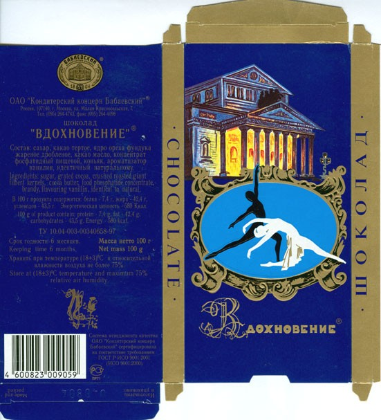 Vdohnovenije, milk chocolate, 100g, 04.08.2004, JSC Babayevsky Confectionary Concern, Moscow, Russia