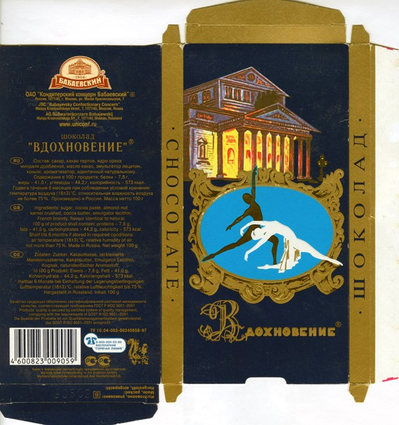 Vdohnovenije, milk chocolate, 100g, 16.09.2005, JSC Babayevsky Confectionary Concern, Moscow, Russia