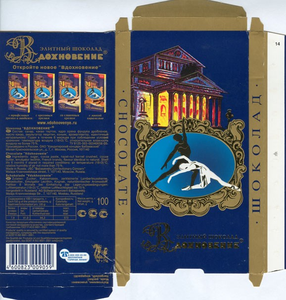 Vdohnovenije, dark chocolate, 100g, 04.06.2007, JSC Babayevsky Confectionary Concern, Moscow, Russia