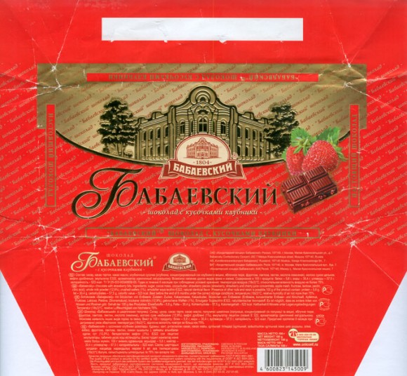 Babajewsky chocolate with strawberry bits, 100g, 13.09.2008, JSC Babayevsky Confectionary Concern, Moscow, Russia