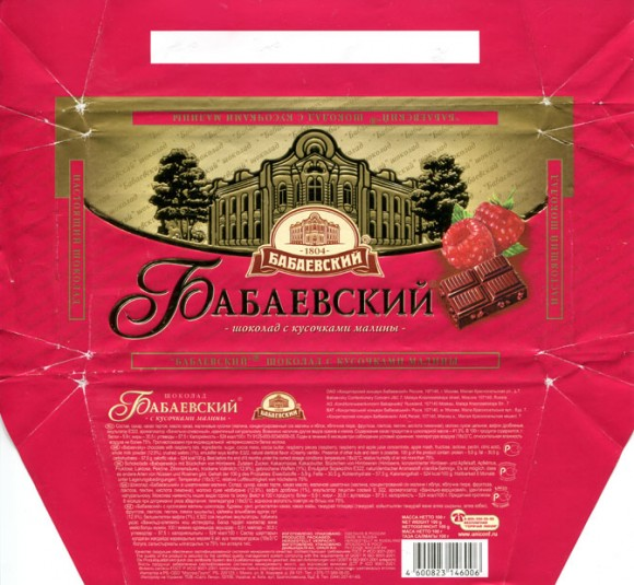 Babaevsky chocolate with raspberry bits, 100g, 11.12.2009, Babaevsky Confectionary Concern JSC, Moscow, Russia