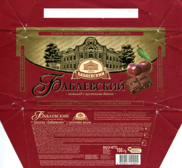 Babaevsky chocolate with cherry bits, 100g, 13.01.2010, Babaevsky Confectionary Concern JSC, Moscow, Russia