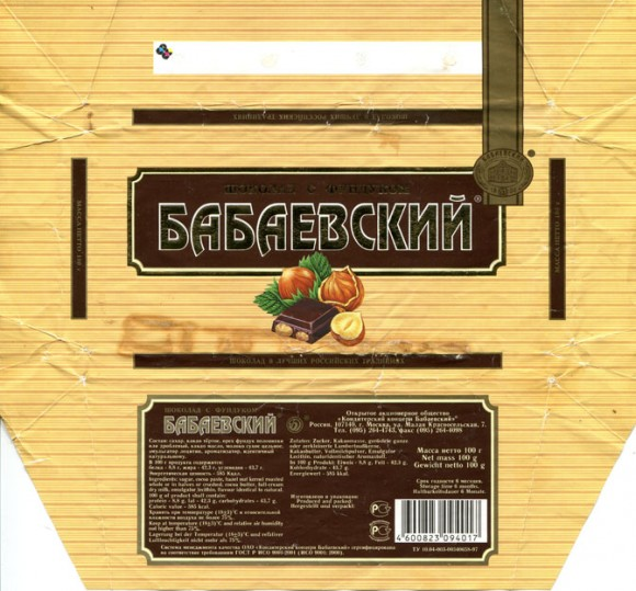 Chocolate with nuts, 100g, 29.07.2005, Babaevskiy Confectionary Concern OAO, Moscow, Russia
