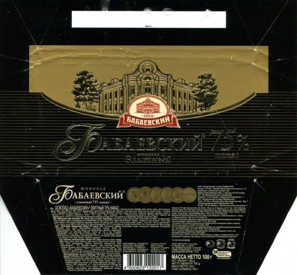 Babaevsky elite chocolate 75%, 100g, 03.02.2012, Babaevsky Confectionary Concern JSC, Moscow, Russia