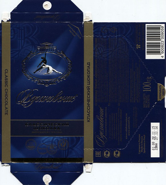 Vdohnovenie, dark chocolate with crushed hazelnuts, 100g, 28.11.2015, Babaevsky Confectionary Concern OAO, Moscow, Russia