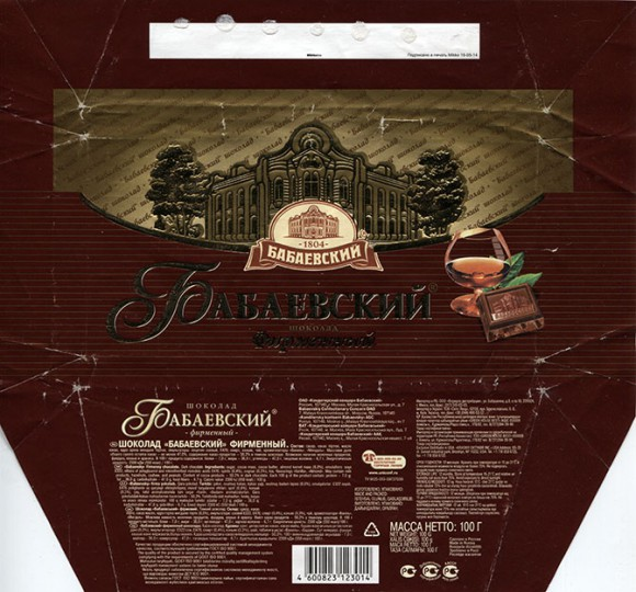Babaevsky firmenny chocolate, dark chocolate, 100g, 20.08.2014, Babaevsky Confectionary Concern OAO, Moscow, Russia