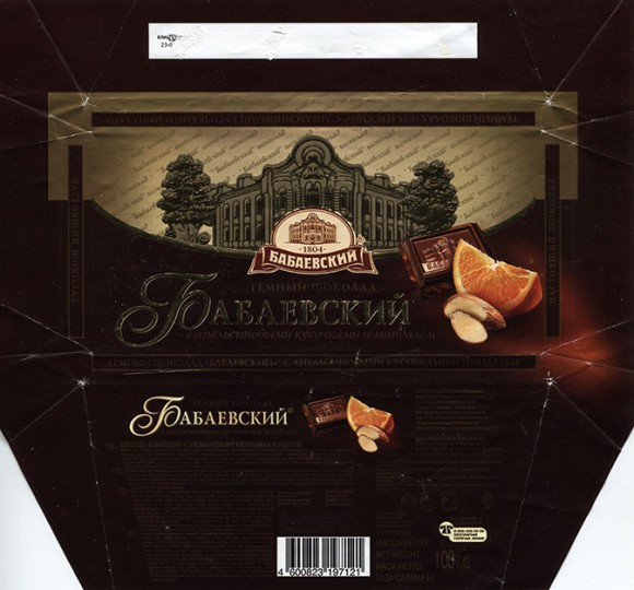 Babaevsky dark chocolate with orange pieces and almond, 100g, 23.06.2014, Babaevsky Confectionary Concern OAO, Moscow, Russia