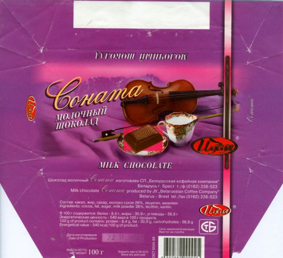 Sonata, milk chocolate, 100g, 22.11.1997, JV Belarussian Coffee Company, Brest, Belarus