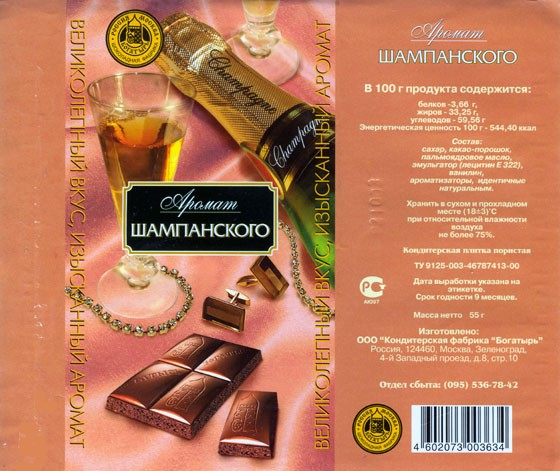 Champagne aroma, air milk chocolate, 100g, 02.10.2003, Bogatyr, Zelenograd, Russia
