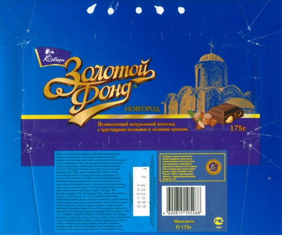 Zolotoi fond, Novgorod, milk chocolate with hazelnuts and crisp,175g, 06.02.2002