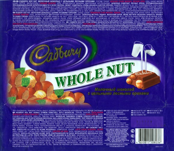 Cadbury fruit and nut, milk chocolate with whole nuts, 185g, 31.07.2008, Cadbury Chudovo, Russia