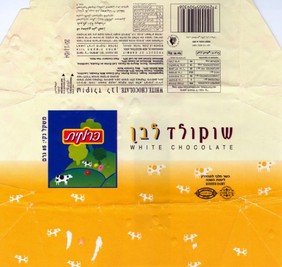 White chocolate , 85g, 20.11.2004, 