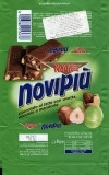Novi, milk chocolate with raisins and nuts, 60g, 10.2013, Elah Dufour S.p.A, Novi Ligure, Italy