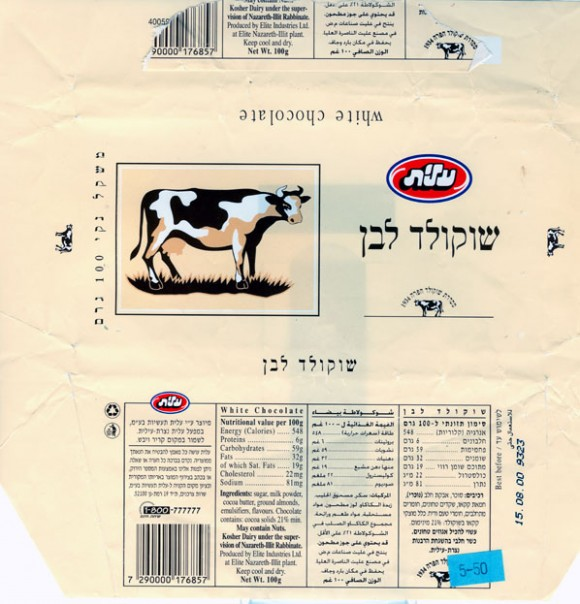White chocolate, 100g, 15.08.1999