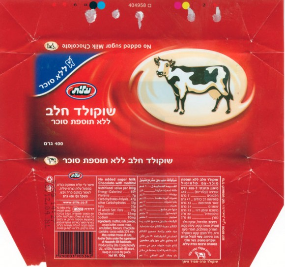 No added sugar milk chocolate with maltitol, 100g, 15.12.2003