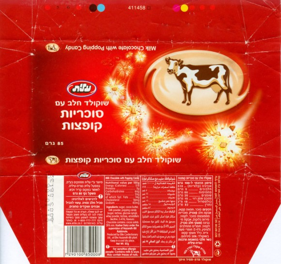 Milk chocolate with popping candy, 85g, 01.10.2005, Elite Confectionery Ltd., Ramat-Gan, Israel