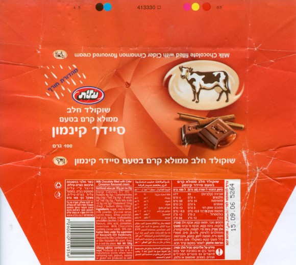 Milk chocolate filled with cider cinnamon flavoured cream, 100g, 15.09.2005, Elite Confectionery Ltd., Ramat-Gan, Israel