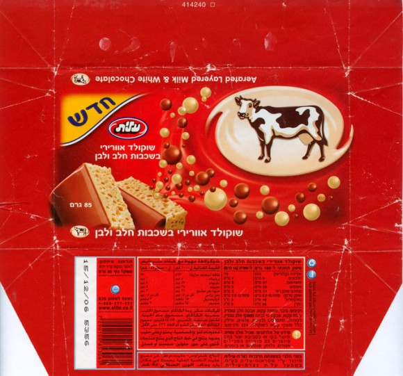 Aerated layered milk and white chocolate, 85g, 15.12.2005, Elite Confectionery Ltd., Ramat-Gan, Israel