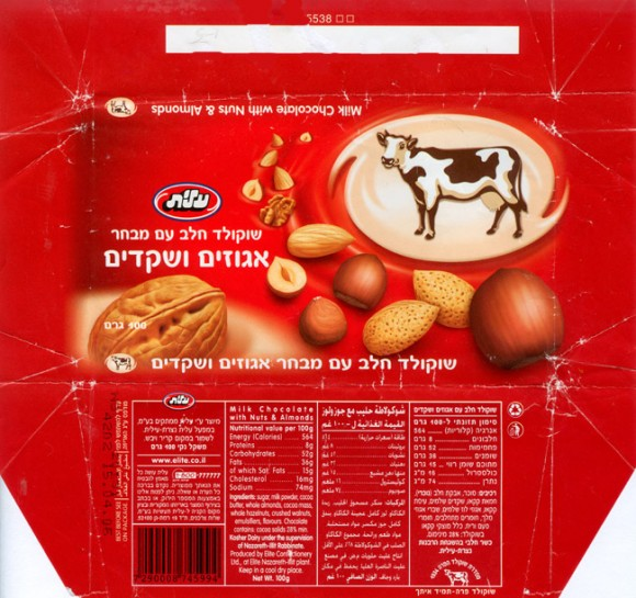 Milk chocolate with nuts and almonds, 100g, 15.04.2004, Elite Confectionery Ltd., Ramat-Gan, Israel