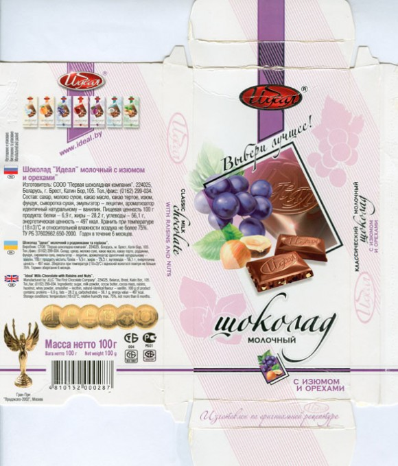 Ideal, milk chocolate with raisins and nuts, 100g, 12.09.2008, JLLC The First Chocolate Company, Brest, Belarus