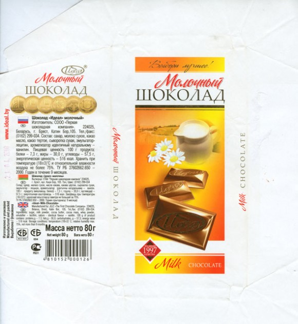Ideal, milk chocolate, 80g, 24.04.2008, JLLC The First Chocolate Company, Brest, Belarus