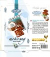 Ideal, milk chocolate with coconut, 100g, 26.03.2010, JLLC The First Chocolate Company, Brest, Belarus