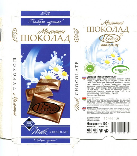 Ideal, milk chocolate, 100g, 28.04.2010, JLLC The First Chocolate Company, Brest, Belarus