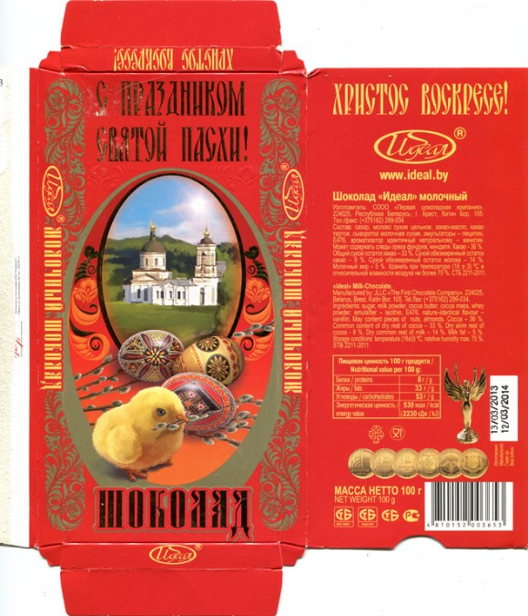 Ideal, milk chocolate, 100g, 13.03.2013, JLLC The First Chocolate Company, Brest, Belarus