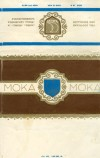 Moka, milk chocolate, 50g, about 1960, Kalev, Tallinn, Estonia