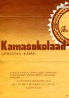 Kama chocolate with kama flour, 50g, 27.12.1977, Kalev, Tallinn, Estonia