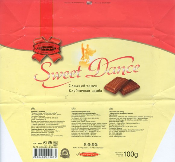 Sweet dance- strawberry samba, milk chocolate strawberry filled, 100g, 14.09.2005, Kommunarka, Minsk, Belarus