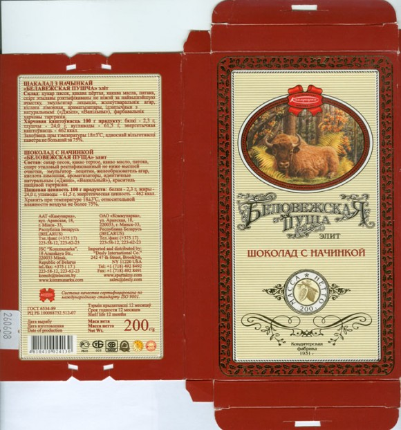 Belovezhskaja pushsa, 200g, 26.06.2008, JSC Kommunarka, Minsk, Republic of Belarus