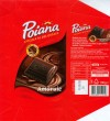 Poiana, dark chocolate, 100g, 19.07.2007, Kraft Foods Romania, Brasov, Romania