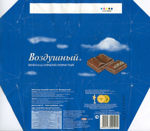 Aerated dark chocolate, 100g, 13.07.2005, Kraft Foods Russia, Pokrov, Russia