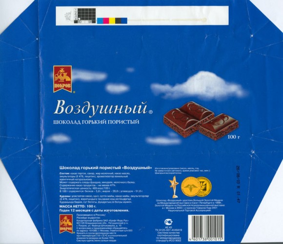Aerated dark chocolate, 100g, 28.08.2003, Kraft Foods Russia, Pokrov, Russia