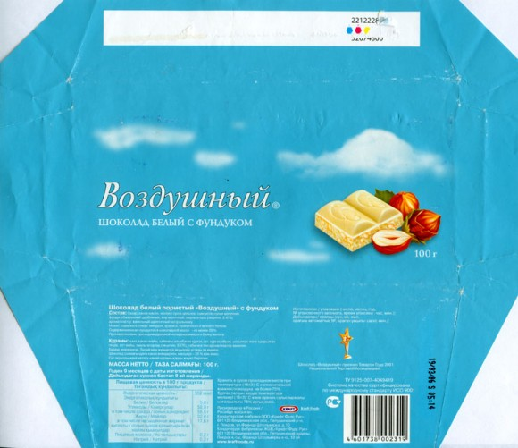 Aerated white chocolate with hazelnuts, 100g, 19.03.2006, Kraft Foods Russia, Pokrov, Russia