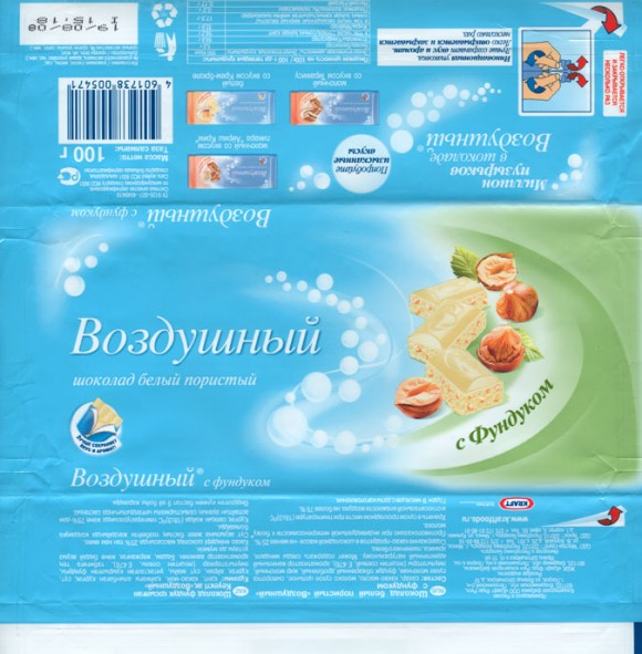 Air white chocolate with nuts, 100g, 19.08.2008, Kraft Foods Russia, Pokrov, Russia