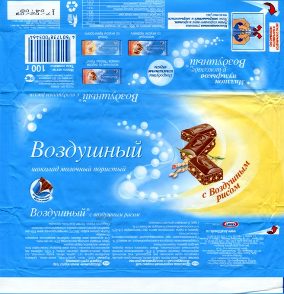 Air milk chocolate with rice, 100g, 17.02.2008, Kraft Foods Russia, Pokrov, Russia