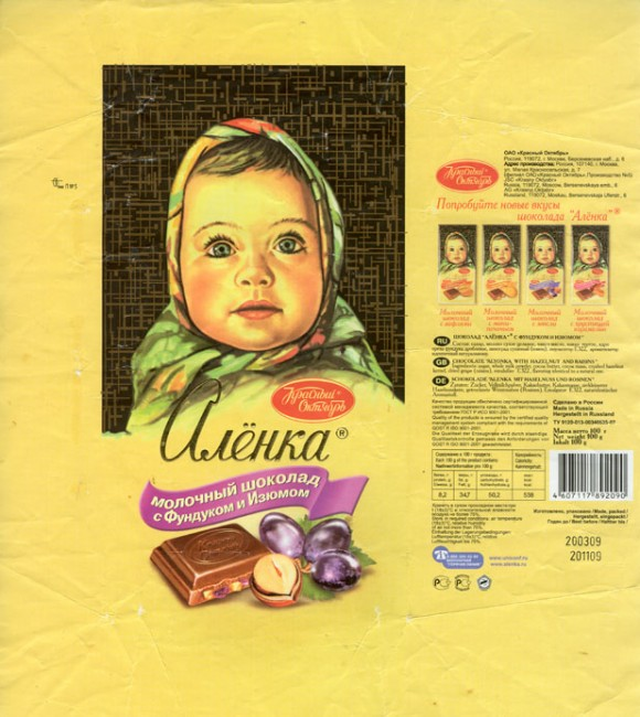 Alyonka, milk chocolate with raisins and hazelnut, 100g, 20.03.2009, Krasny Oktyabr, Moscow, Russia