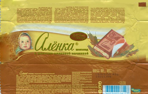 Alyonka, chocolate with milk and cereals filling, 45g, 19.03.2009, Krasny Oktyabr, Moscow, Russia