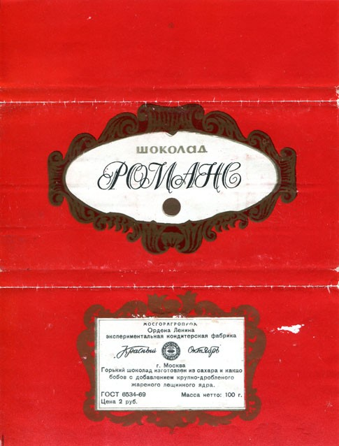 Romans, dark chocolate, 100g, about 1980, Ordena Lenina Krasnyi Oktyabr Confectionery Factory, Moscow, Russia
