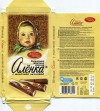 Alyonka, milk chocolate with milk filling, 100g, 23.12.2014, Krasniy Oktyabr, Moscow, Russia