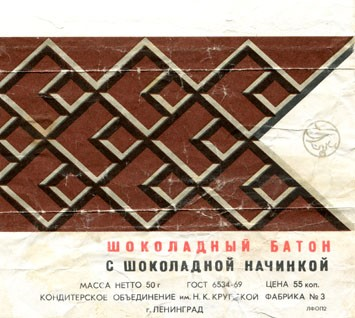 Chocolate bar, chocoate with cacao cream filling, 50g, about 1980, Konditerskoje objedinenije (Confectionery association) imeni Krupskoj, factory N3, Leningrad, Russia