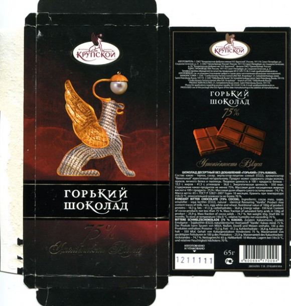Fondant bitter chocolate 75%, 65g, 12.11.2011, JSCo Confectionery plant named after N.K.Krupskaya, St.Petersburg, Russia