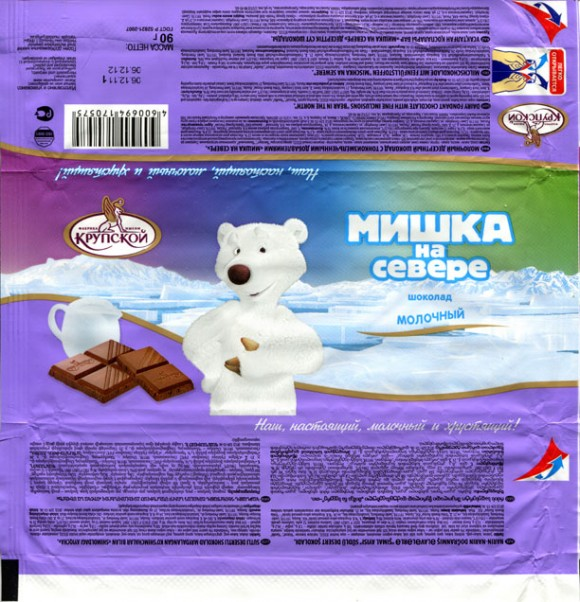 "Dairy fondant chocolate with fine inclusions ""Bear in the North"", 90g, 06.12.2011, JSCo Confectionery plant named after N.K.Krupskaya, St.Petersburg, Russia"