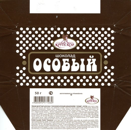 Fondant chocolate Osoby, 50g, 18.05.2013, JSCo Orkla Brands Russia, Confectionery plant named after N.K.Krupskaya, St.Petersburg, Russia