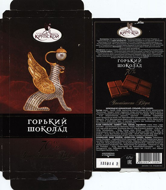 Plain chocolate Gorkiy 70% cocoa, 65g, 13.10.2014, JSCo Orkla Brands Russia, Confectionery plant named after N.K.Krupskaya, St.Petersburg, Russia